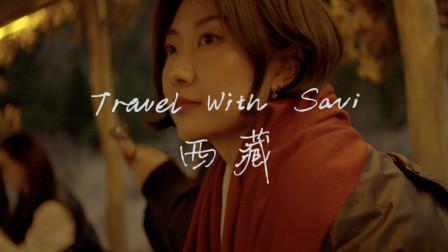 西藏的奇遇之旅(上)丨Travel with Savi丨Savislook