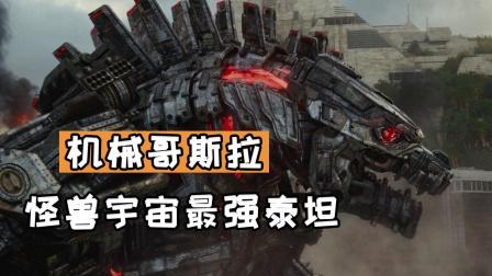怪兽宇宙最强机械化泰坦?机械哥斯拉详细解读