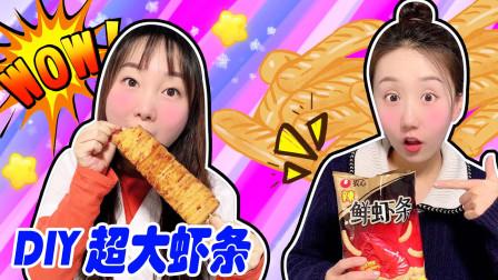 美食研究所的超大虾条DIY,新魔力玩具学校
