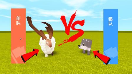 迷你世界:大家一起去打狼,你相信狼会害怕羊吗?