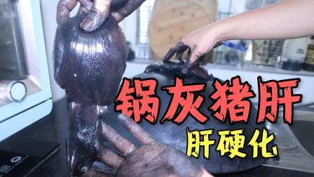 将猪肝裹上锅底灰,放到炭火里烤,据说吃了能治夜盲症,是真的吗