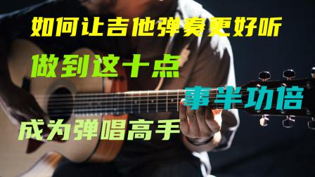 如何提高吉他的弹唱水平,做到这十点,事半功倍