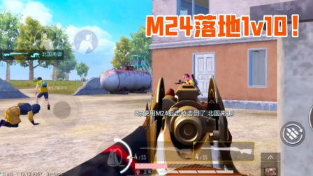 用M24狙击枪1v10!就追着满编队打!