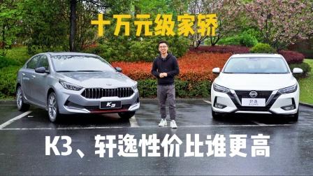 車説|十万元级别合资家轿,K3和轩逸谁性价比更高?