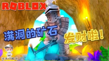 Roblox矿工模拟器:挖到一个深洞里面全是矿石!发财啦!