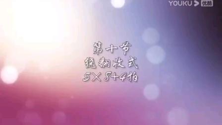柔力球国九大美中国-山东篇《相亲相爱》第十节