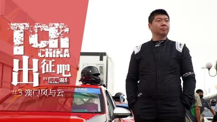 TCR China 出征吧 #3,澳门风与云