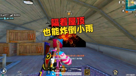 象昊:笨小雨在房顶骂我大笨蛋,看我隔着屋顶把她炸倒!