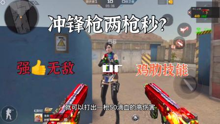 CF手游:死亡之眼的双持形态可以两枪秒人,冲锋枪两枪秒就离谱