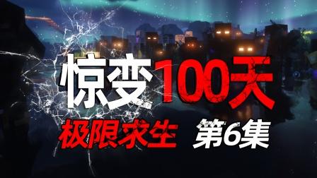 凯麒 MC惊变100天极限求生 06 异变者破墙尸潮涌入..