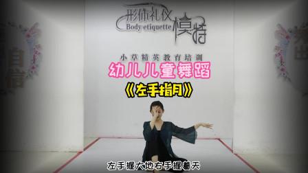古典舞《左手指月》,动作简单优美,适合幼儿园儿童跳的舞蹈