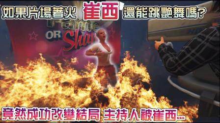 """【GTA5】如果片场着火""""崔西""""还能跳舞吗? 竟然成功改变结局 主持人被崔西..."""