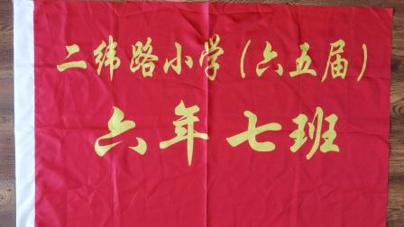 丹东市二纬路小学六五届六年七班毕业56周年纪念(相册)2021.4.20.