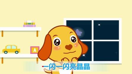 亲宝儿歌:TwinkleTwinkle 小星星
