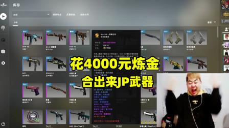 CSGO搞笑辣条哥:今天花4000元来炼金,最后出来个JP武器