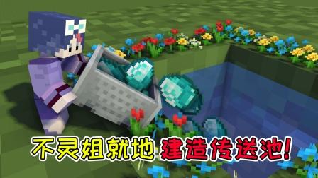 MC剑与魔法:不灵姐就地建造传送池!院长又被怪物给冒充了?