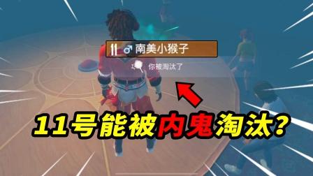 11号玩家能不能被内鬼淘汰,灵魂状态下还能快速行走吗?