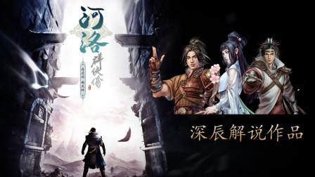 河洛群侠传 EP30 狼蛮入侵 深辰解说