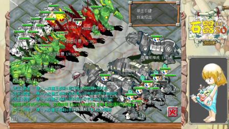 石器时代第143期:石器精英战队,提前相遇,最终鹬蚌相争渔翁得利《石器so》第73季5v5PK第三小组赛