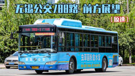 【前方展望】48公里的大环线 无锡公交788-2线 环行一周 原速原声超广角前方展望 GoPro Hero9 Black