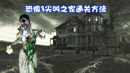 恐惧3尖叫之家:这游戏就是个搞笑游戏吗?通关也太简单了吧哈哈!