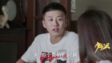 少年派:江天昊来给王胜男送股权书很有CEO的气质就是字难看