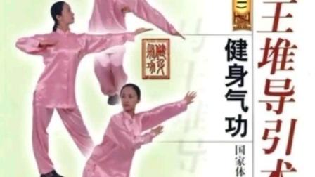 喜迎中国共产党建党百年华诞!在岳阳楼公园晨练健身气功马王堆导引术!