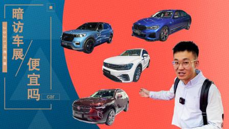 车展买车真便宜吗?暗访4个品牌探真实落地价!
