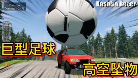 车祸模拟器318 挑战 把定制的超大足球 从50米丢到汽车上会怎样?