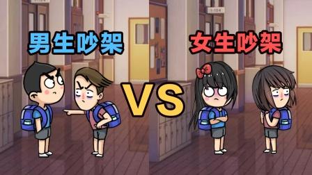 女生吵架vs男生吵架