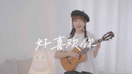 """""""我好喜欢你芜湖~爱你芜湖~""""〈好喜欢你〉尤克里里弹唱翻唱 白熊音乐ukulele乌克丽丽"""