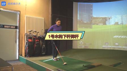 模拟高尔夫、高尔夫模拟器、室内高尔夫教学:师文芳教练讲解1号木的下杆挥杆