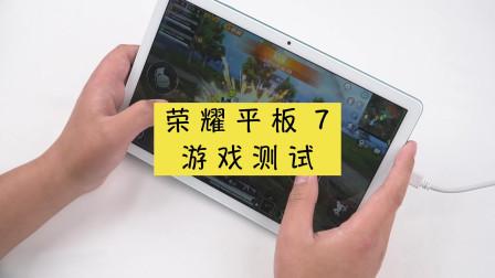 荣耀平板7的联发科处理器太差没法玩游戏?实际测试打脸