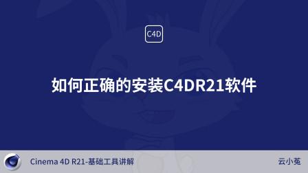 001节:如何成功安装Cinema 4D R21软件