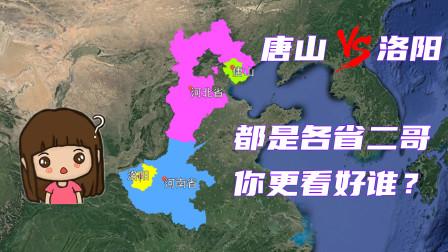 """河南洛阳VS河北唐山,同为各自省份""""二哥"""",谁的综合实力更强?"""