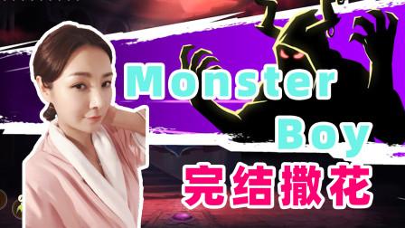 【女流】Monster Boy:完结撒花
