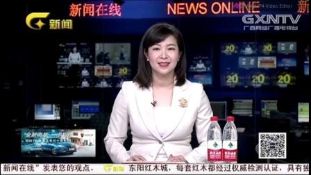 广西电视台(GXTV)《新闻在线》历年片头(21年4月更新)