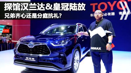 上海车展新汉兰达亮相,皇冠陆放想靠车标加价,兄弟车型该怎么选