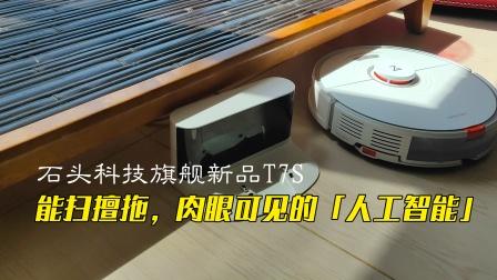 【口碑亲选】能扫能拖,可3000次/分钟高频震动石头科技T7S扫地机
