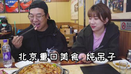 北京重口美食炖吊子,一锅肥肠隔50米都能闻见味儿,吃起来超香