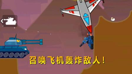 坦克英雄大作战 我是一名坦克 获得新型炮弹后召唤飞机轰炸敌人!