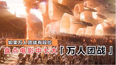 盘点电影中的七个万人团战震撼场面,终局之战真的太燃了!