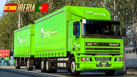 欧卡2 伊比利亚 #8:驾驶达夫95全挂车从里斯本出发一路向北 | Euro Truck Simulator 2