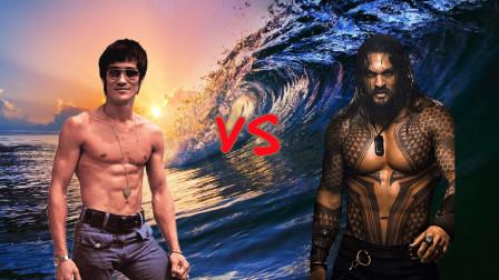 李小龙vs海王,海王身形矫健,小龙能否击败他?