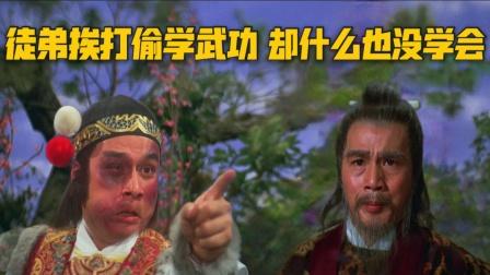 武侠片:徒弟惹怒师傅动手,故意挨打偷学武功,却什么也没学会!