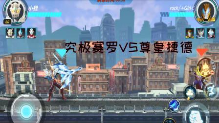 奥特曼格斗超人:究极赛罗VS尊皇捷德!帕拉吉之盾大战王者之剑