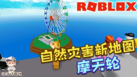 Roblox自然灾害模拟器:新地图摩天轮!你想上去坐坐吗?