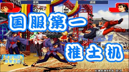 拳皇97 辉辉面对夜枫展现第一千鹤恐怖推土机实力,这霸王硬上枫还有谁!