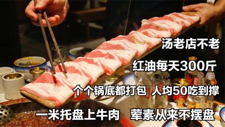 成都老火锅店老油不老,个个锅底打包,一米托板上肉,人均撑死50