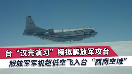 台军模拟反制解放军,我战机极低高度冲向台海,美媒:没攻台迹象
